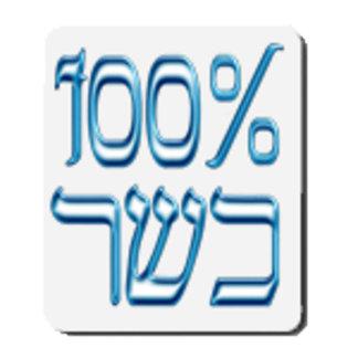 100% Kosher in Blue