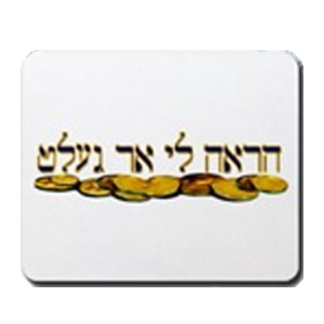 Show Me the Gelt in Hebrew