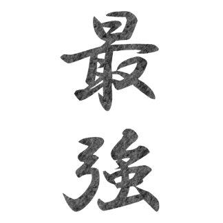 最強 -saikyou- Strongest