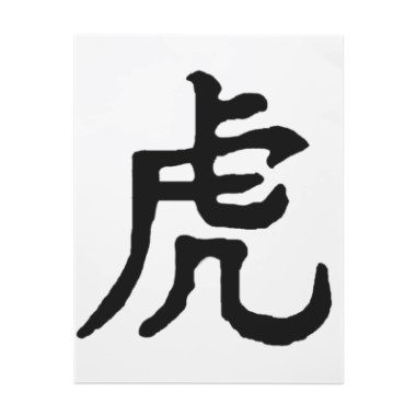 """Chinese Character American Meaning """"Tiger"""""""