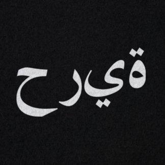 Liberty in Arabic