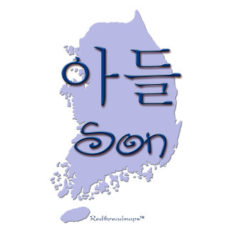 Son (Korean)