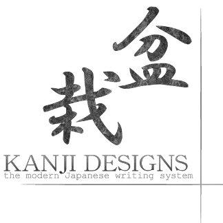 盆栽 -bonsai- KANJI DESIGNS