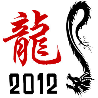 Chinese Dragon Year 2012 T-Shirt Gift Cards