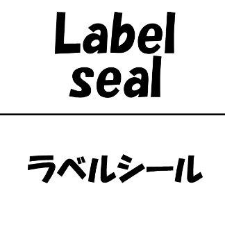 Label . ラベルシール