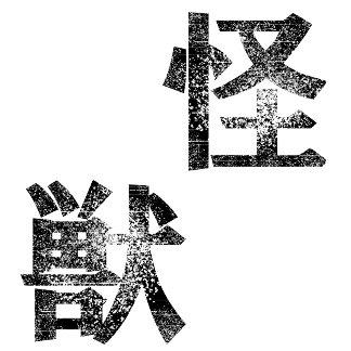 怪獣 -kaiju- Japanese strange creature or monster