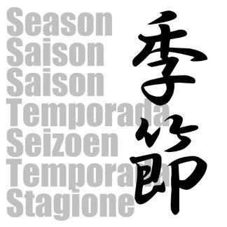 季節 season / Kanji word