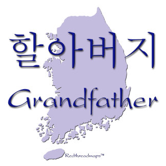 Grandfather (Korean)