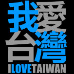 I_love_taiwan_for_dark_shirt2_1.png