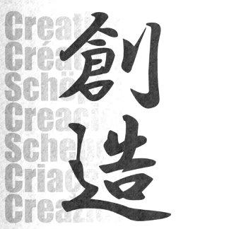 創造 Creation / Kanji Word