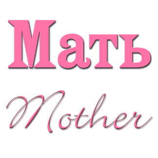 Mother and Mom (Russian)