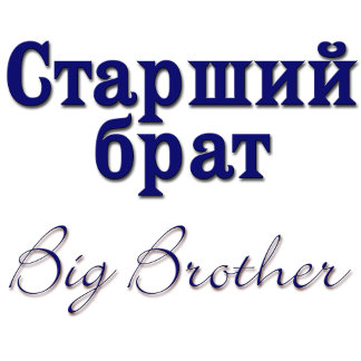 Big Brother and Little Brother (Russian)