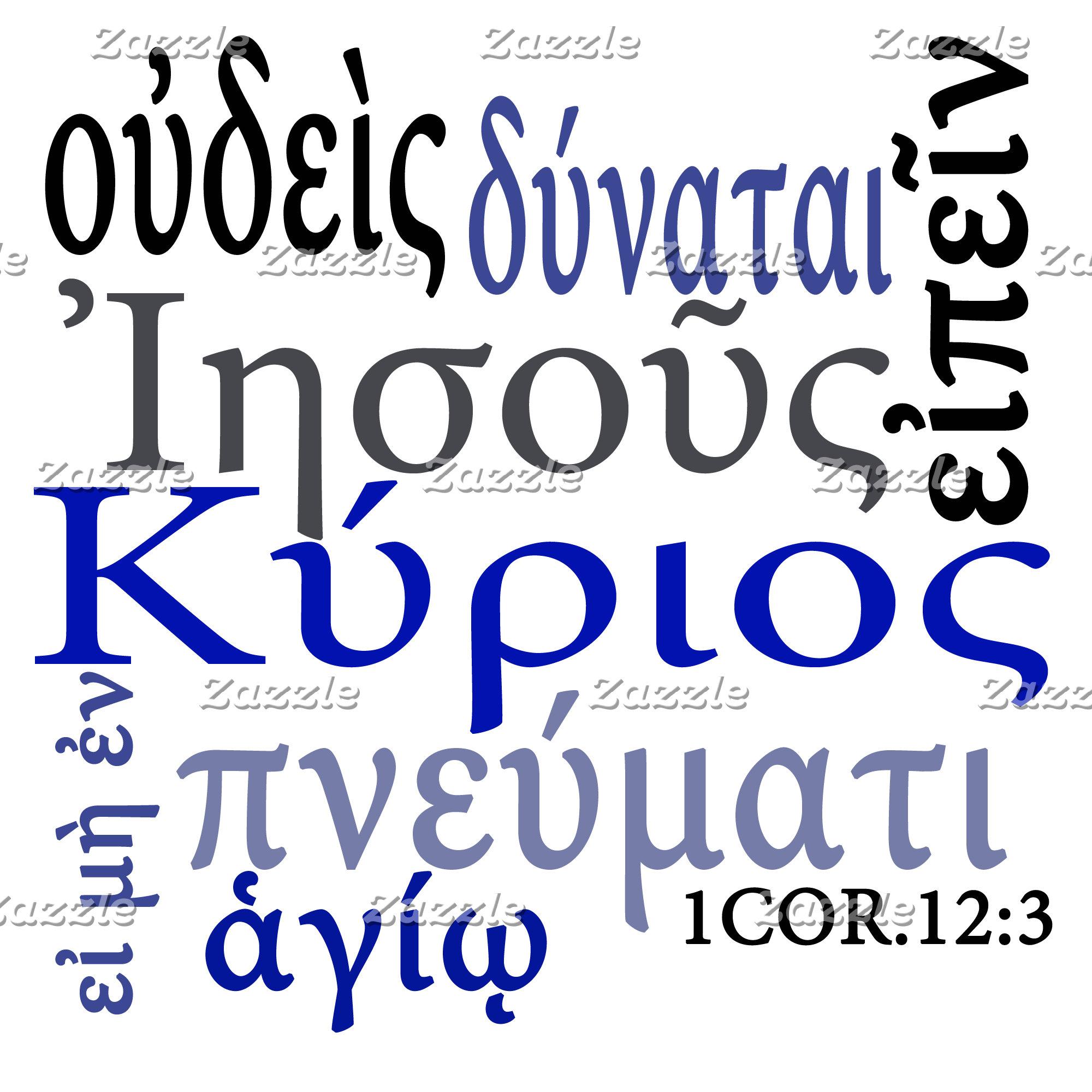 1Cor. 12:3