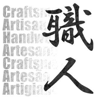 職人 Craftsman / Kanji word