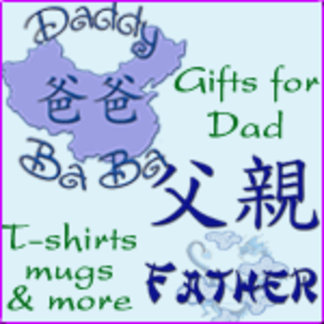 Father (Chinese)