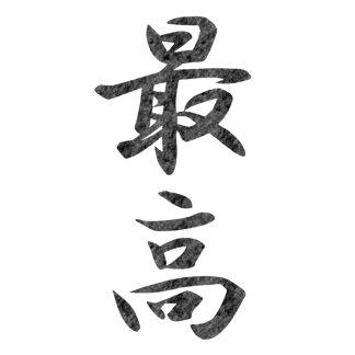 最高 -saikou- Maximum