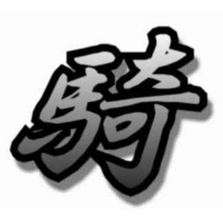 【常用漢字】 Jouyou Kanji List ★★★