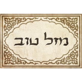 Jewish Mazel Tov Hebrew Good Luck