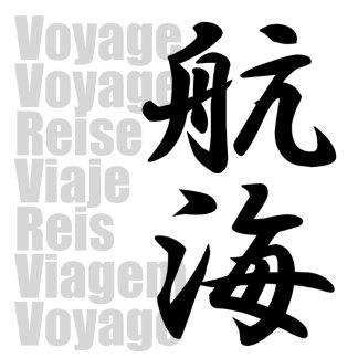 Voyage 航海
