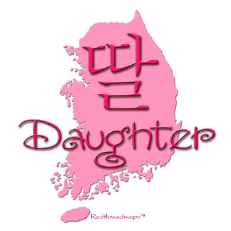 Daughter (Korean)