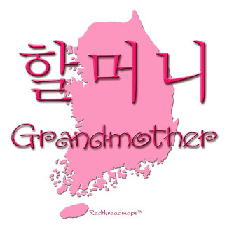Grandmother (Korean)