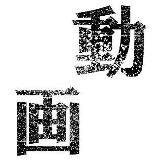 動画 -douga- anime animation