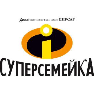 Disney Incredibles Russian Logo