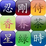 kanji3x3.jpg