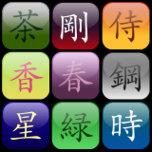 kanji3x3black.png