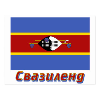 Swaziland Flag with name in Russian Postcard