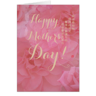 Sweet Chinese Poem Pink Rose Floral Mother's Day Card