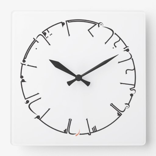 Sweet Knowledge Arabic Calligraphy Square Wall Clock