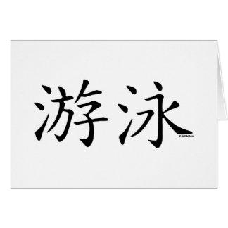 Swim Chinese Character Card
