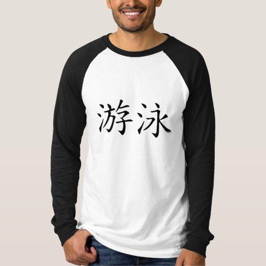 Swim Chinese Character T-Shirt