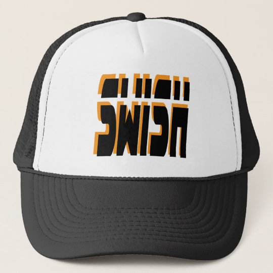 SWISH TRUCKER HAT
