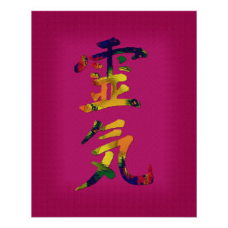 Symbol for Reiki Posters