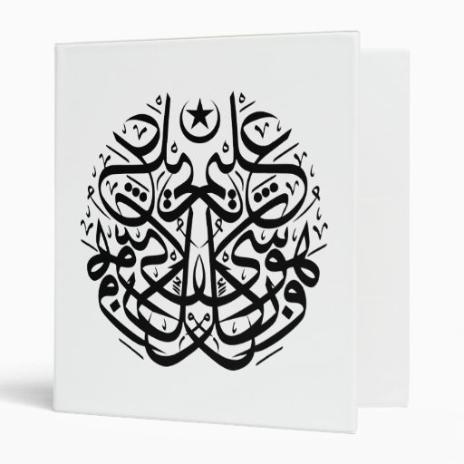 Symmetry in arabic thuluth calligraphy vinyl binder