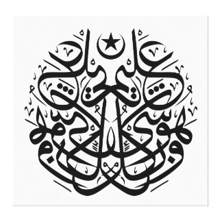 Symmetry in arabic thuluth calligraphy canvas print