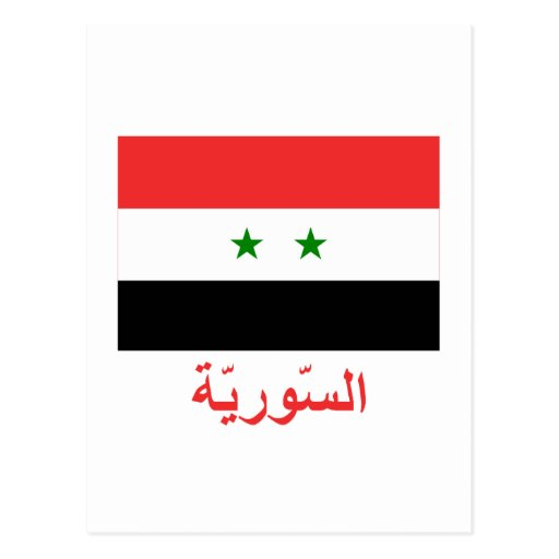 Syria Flag with Name in Arabic Postcard