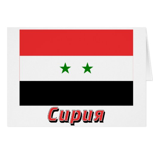 Syria Flag with name in Russian Greeting Card