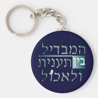 Taanit Basic Round Button Keychain