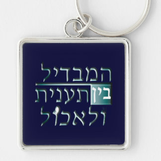 Taanit Silver-Colored Square Keychain