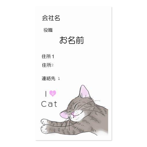 tabby cats ビジネスカードテンプレート