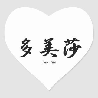 Tabitha translated into Japanese kanji symbols. Stickers