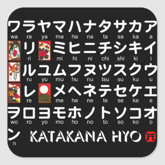 Tabla japonesa de las katakanas alfabeto calcomanía cuadradas personalizadas