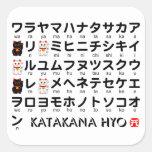 Tabla japonesa de las katakanas (alfabeto) pegatinas cuadradas personalizadas