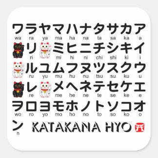 Tabla japonesa de las katakanas (alfabeto) pegatina cuadrada
