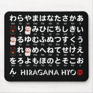 Tabla japonesa de los Hiragana (alfabeto) Tapete De Ratón