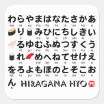 Tabla japonesa de los Hiragana (sushi) Pegatina Cuadradas
