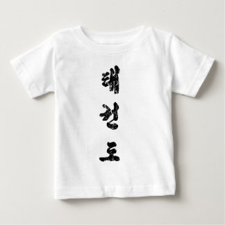 Tae Kwon Do Distressed Baby T-Shirt